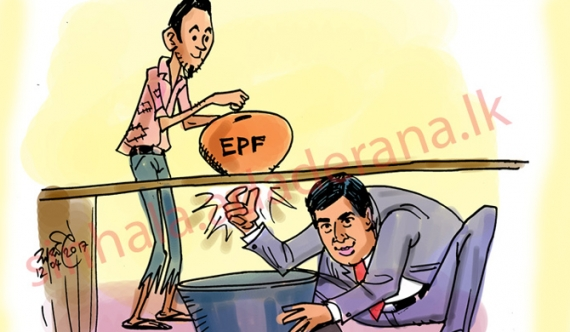 '14 pc tax on EPF investments'