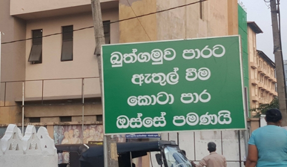 Sinhala only traffic direction boards at Welikada