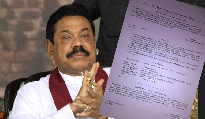 Mahinda too, issued bond sale gazettes in the same manner