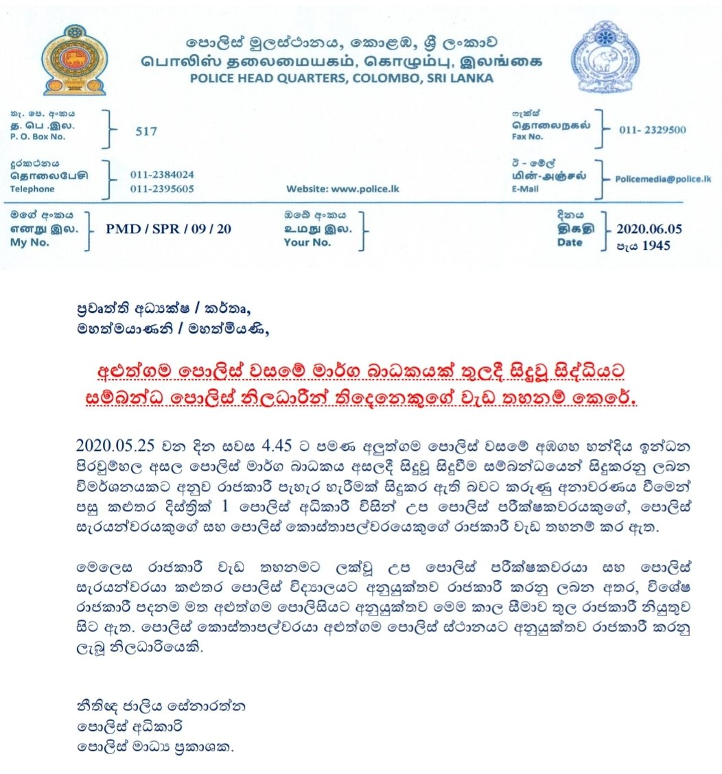 AluthgamaPolice PR