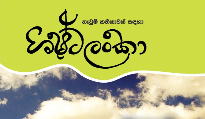 'Shishta Lanka' to aspire fresh dialogue