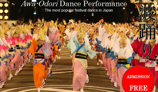 'Awa - Odori' performance in Colombo