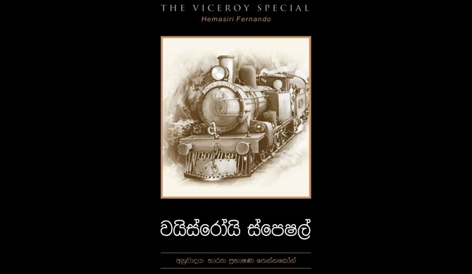 Sinhala version of The Viceroy Special' to be launched