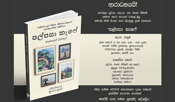 'Palpasa Cafe' Sinhala translation to be launched today