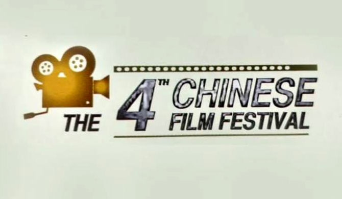 4th Chinese Film Fest to kick off in Colombo (Video)