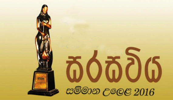 Sarasaviya awards press brief : Pro-Yahapalanaya artistes uninvited