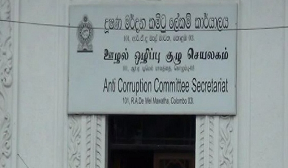 Anti-Corruption Secretariat given no extension!