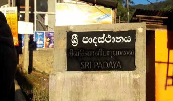 Sri pada sign board covered in black paint